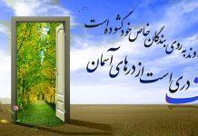 روز وقف بر تمام بخشندگان و انفاق کنندگان مبارک باد