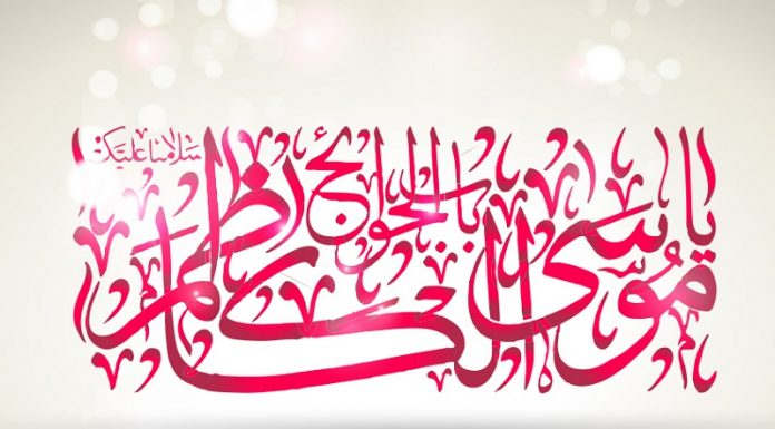 ايمني يافتگان روز قيامت/امام کاظم علیه السلام