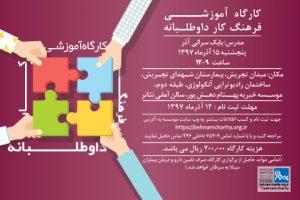 برگزاری کارگاه آموزشی فرهنگ «کار داوطلبانه» توسط موسسه خیریه بهنام دهش پور