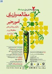 برگزاری دومین همایش ملی خیر ماندگار در شهر تهران