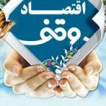 ایجاد رشته اقتصاد وقف در دانشگاه علوم اسلامی رضوی