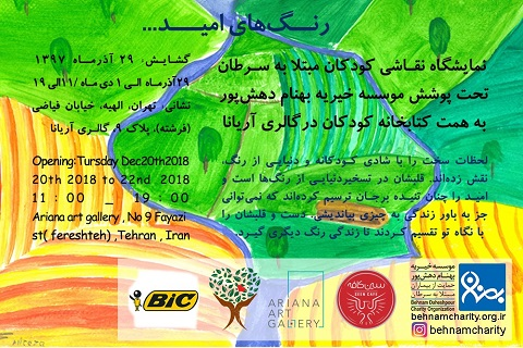 برگزاری نمایشگاه نقاشی رنگ های امید تحت پوشش موسسه خیریه بهنام دهش پور