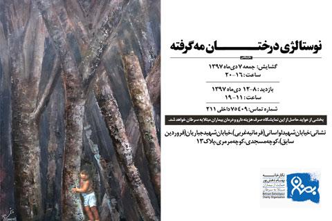 نمایشگاه نقاشی نوستالژی درختان مه گرفته درنگارخانه بهنام دهش پور به نمایش در می آید