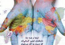 داوطلبان سازندگان جوامع تاب آور / 14 آذر روز جهانی داوطلب گرامی باد
