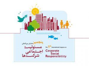 پنجمین همایش بین المللی مسئولیت اجتماعی شرکتها در محک