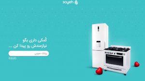 معرفی طرح اجتماعی سایه/ جمعآوری اطلاعات نیازمندان جهت ارائه به توانمندان
