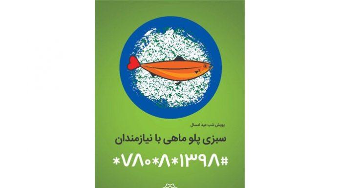 جزئیات جشنواره «عید مهربانی» اعلام شد