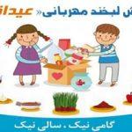 نخستین مرحله پویش لبخند مهربانی عیدانه در خوزستان اجرایی شد