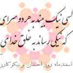 ۱۴ اسفند؛ روز «احسان و نیکوکاری»