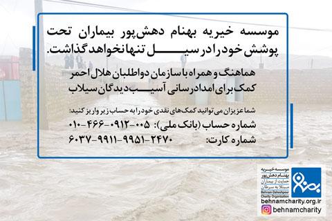 کمک های اهدایی موسسه خیریه بهنام دهش پور به مناطق سیل زده