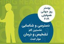 28 فروردین (17 آوریل)؛ روز جهانی بیماری هموفیلی