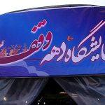 اجرای طرح افق با برپایی نمایشگاه دهه وقف با حضور اتحادیه مؤسسات قرآنی خراسان شمالی