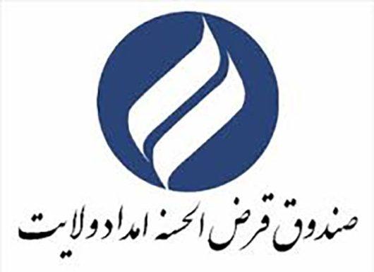 اعطای وام صندوق قرض الحسنه امداد ولایت به نیازمندان استان تهران