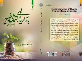 کتاب «بازاریابی اجتماعی خیریه با رویکرد دینی» به چاپ رسید