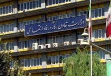 اطلاعیه وزارت رفاه در خصوص پرداخت های نقدی موسسات خیریه