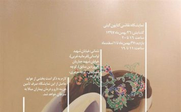برگزاری نمایشگاه نقاشی «رویا» در نگارخانه خیریه بهنام دهشپور