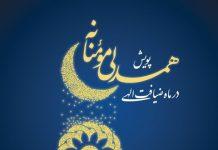 همدلی و کمک مردم ایران به بیش از ۵۸۰ هزار خانواده نیازمند