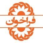 فراخوان عمومی واگذاری مرکز غیر دولتی و غیر اقامتی حمایت و توانمندسازی روزانه زنان آسیب دیده اجتماعی (راه نوین )
