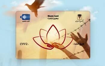 اقدام جدید بانک پارسیان/معین کارت
