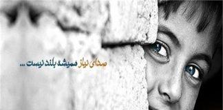 حمایت مرکز نیکوکاری فرزندان شاهد از ۳۱۳ فرزند یتیم و محسنین